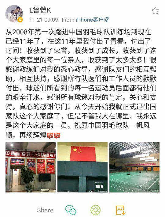 Kondisi lapangan bulutangkis China Copyright: Weibo Lu Kai