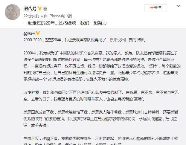 Tulisan Xie Xingfang tentang keputusan pensiunnya Lin Dan. Copyright: Weibo/Sina Sports
