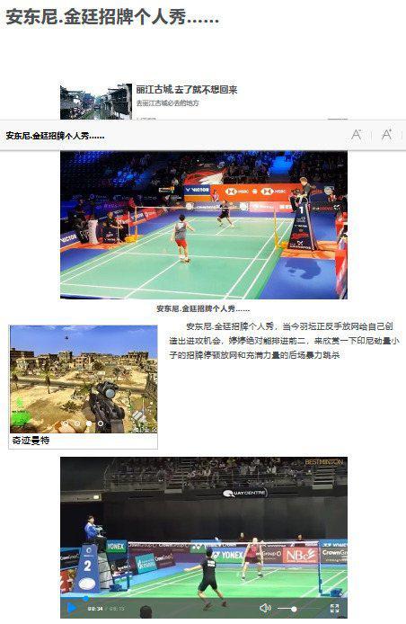 Media China Sina Sports memuji Anthony Ginting. Copyright: Sina Sports
