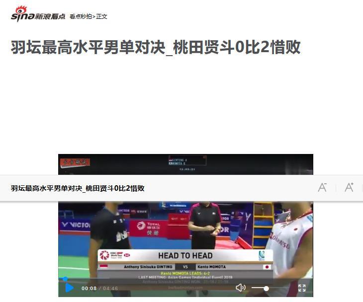 Duel Anthony Ginting vs Kento Momota disanjung media China Copyright: Sports Sina