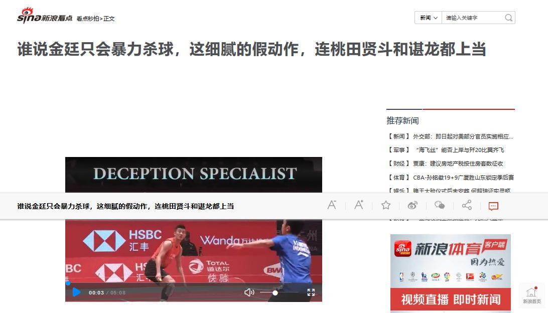 Media China sematkan julukan