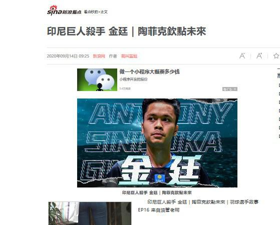 Anthony Ginting disorot media China. Copyright: Sina Sports